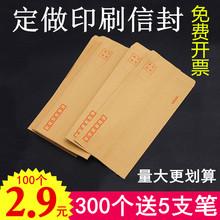 黄色信封信纸邮局标准信封牛皮纸信封工资信封袋可邮寄定制定做