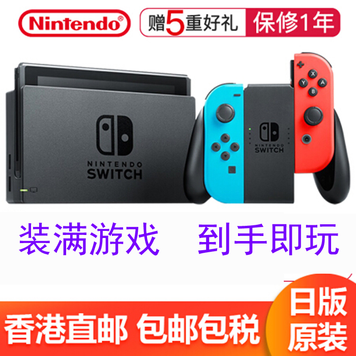 包邮全新switch ns nx体感家用掌机主机