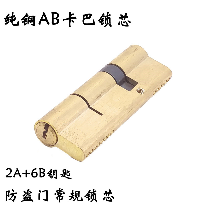 疯抢WJ新多日上盼盼通用型防盗门锁芯 纯铜卡巴AB锁芯大门锁锁芯