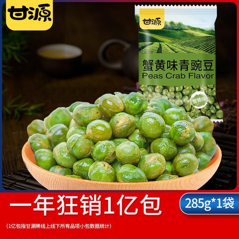 甘源-蒜香味青豌豆285g 消磨时间耐吃的小零食散装自选超市小包装