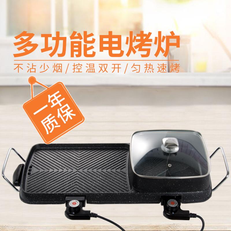 烧烤炉家用电无烟烤肉机火锅插电多功能不粘煎锅电烤盘烤涮一体锅