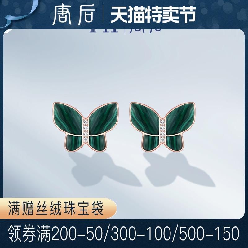 Изделия из малахита Артикул 597524760980