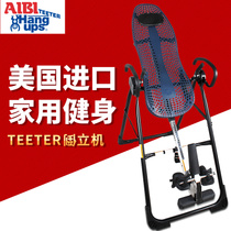 Aibi imported teeter Inverted machine home fitness Equipment inverted inverter traction tensile increase