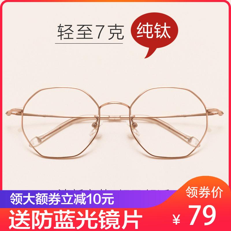 纯钛近视眼镜女韩版潮多边形眼镜框网红款防蓝光辐射眼睛男有度数