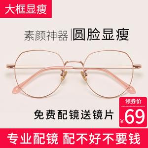 领10元券购买超轻纯钛复古近视女有度数配眼镜框
