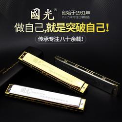 抖音同款/上海国光口琴28孔复音C调重音新手初学者专业演奏级乐器