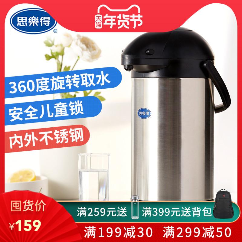 思乐得不锈钢气压式热水瓶家用保温暖壶大容量按压车载宿舍3000BP
