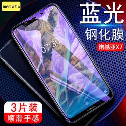 诺基亚x7钢化膜诺基亚x71手机贴膜全屏覆盖TA-1131抗蓝光保护防爆