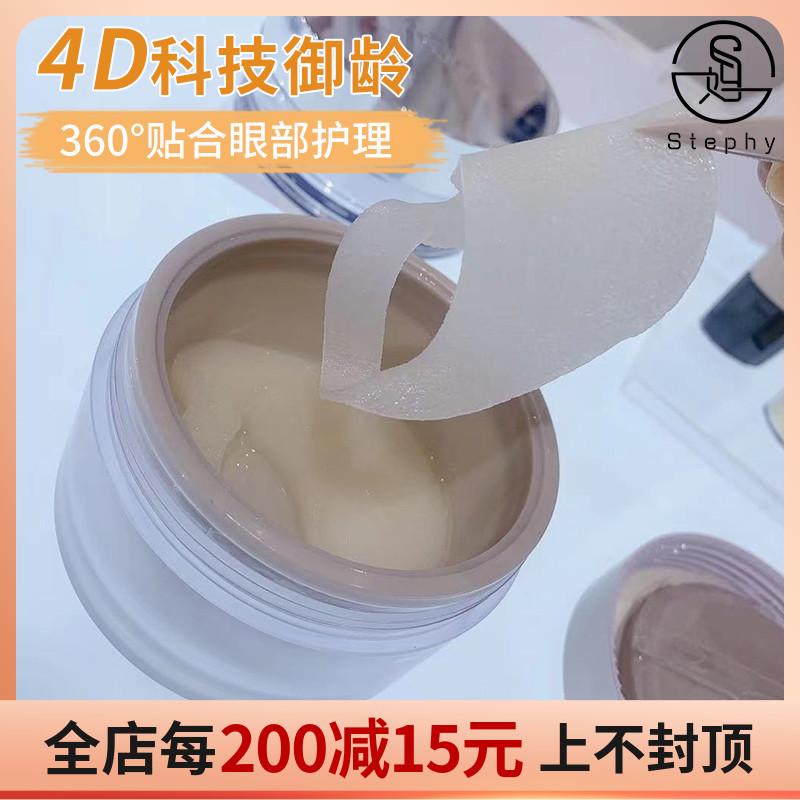 赵露思同款日本AXXZIA晓姿4D抗糖眼膜淡化细纹去黑眼圈眼袋眼膜贴