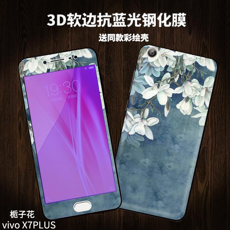 Vivo X7/X7S全屏3D软边钢化膜 x7plus手机卡通抗蓝光彩膜后软彩壳