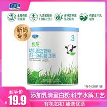 君乐宝奶粉官方旗舰店优萃有机3段幼儿配方牛奶粉三段200g1罐
