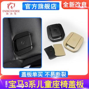 适用宝马1系3系GT 318 320儿童座椅盖板X1后排安全座椅卡扣盖子