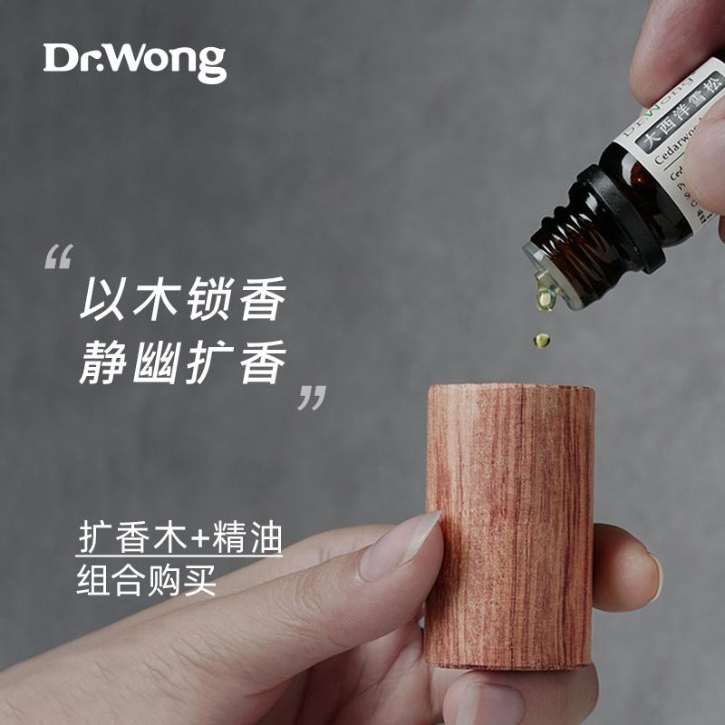 精油扩香木组合 香薰木摆件家用精油香熏扩香石 顺丰 黄药师
