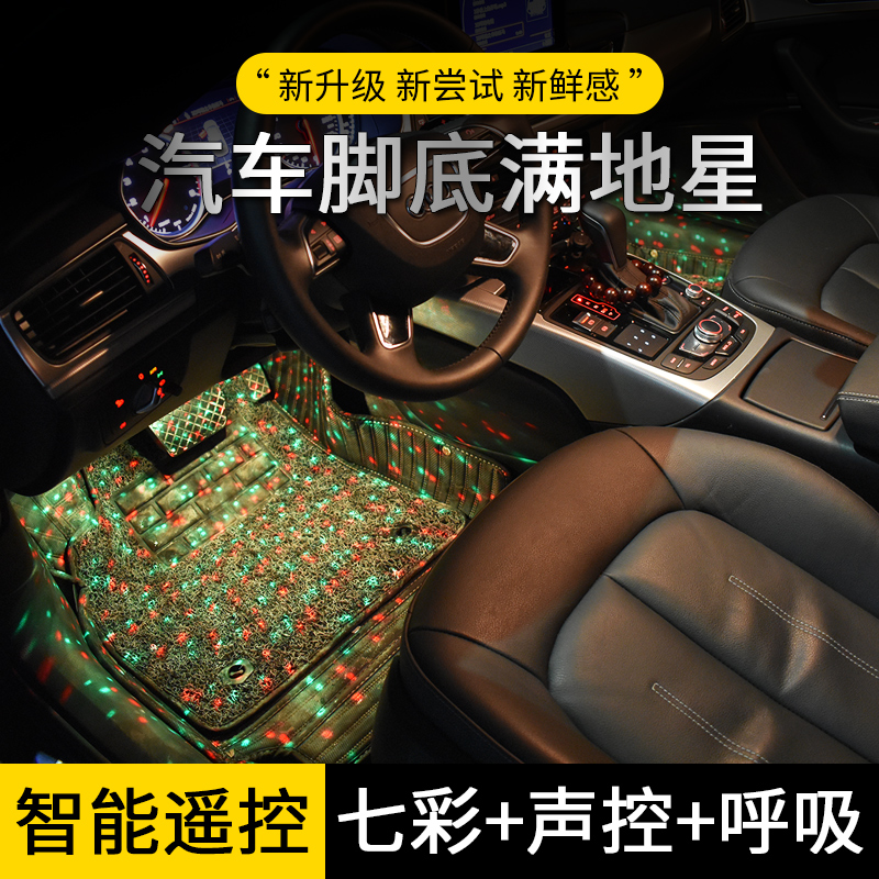 汽车新款极光脚垫车内满地星氛围灯USB脚底气氛灯无线led装饰灯,可领取5元天猫优惠券