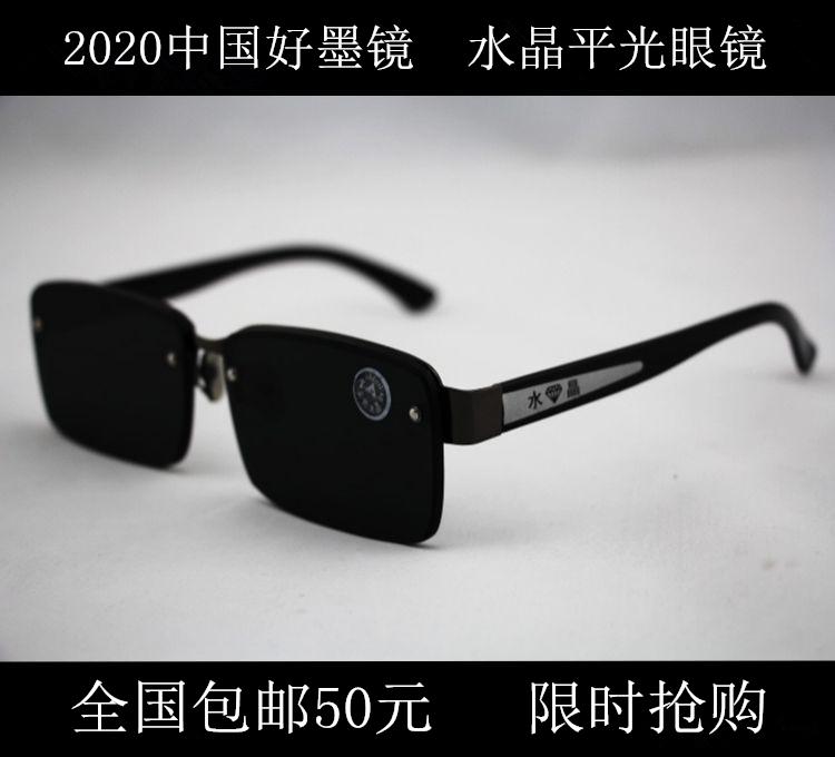 水晶太阳镜 纯天然水晶石头平光眼镜 男女式凉目黑色防辐射墨镜
