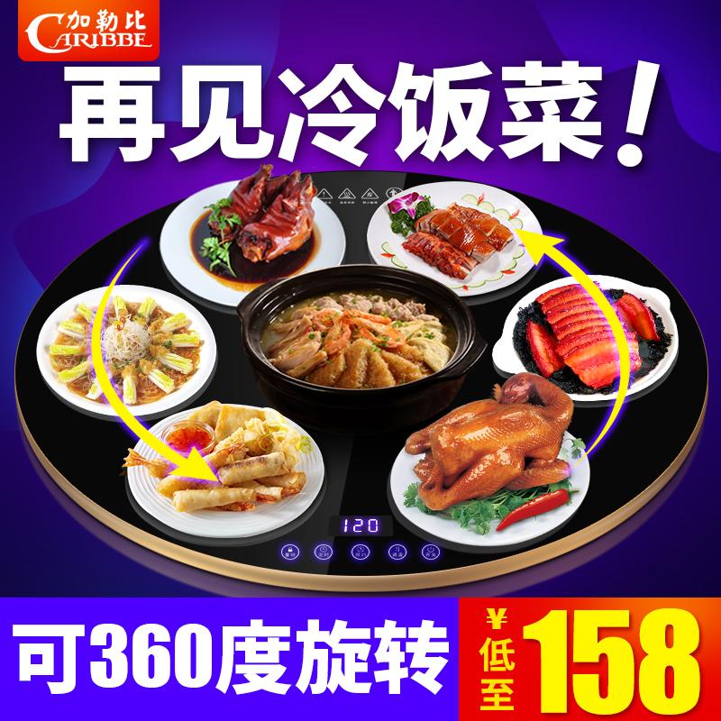 加勒比圆形饭菜保温板家用暖菜板热菜板保温板垫加热餐桌热菜神器