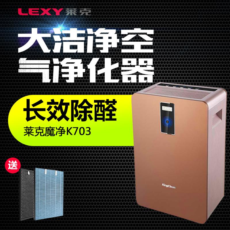 [百利电器专营店空气净化,氧吧]LEXY/莱克 大洁净空气量空气净化月销量0件仅售5999元