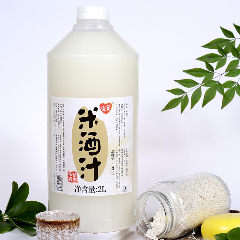 窝窝米酒汁浑浊糯米酒低度2L甜酒酿醪糟汁农家自酿月子米酒水4斤