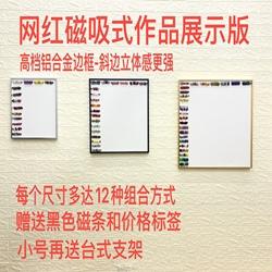网红美甲展示板神器可拆卸磁铁甲油胶展示架相框色板色卡款式工具
