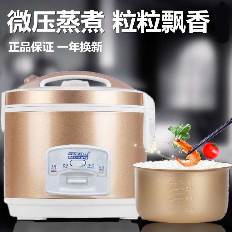 10月20日最新优惠电饭锅家家用老式5升小型人款半球