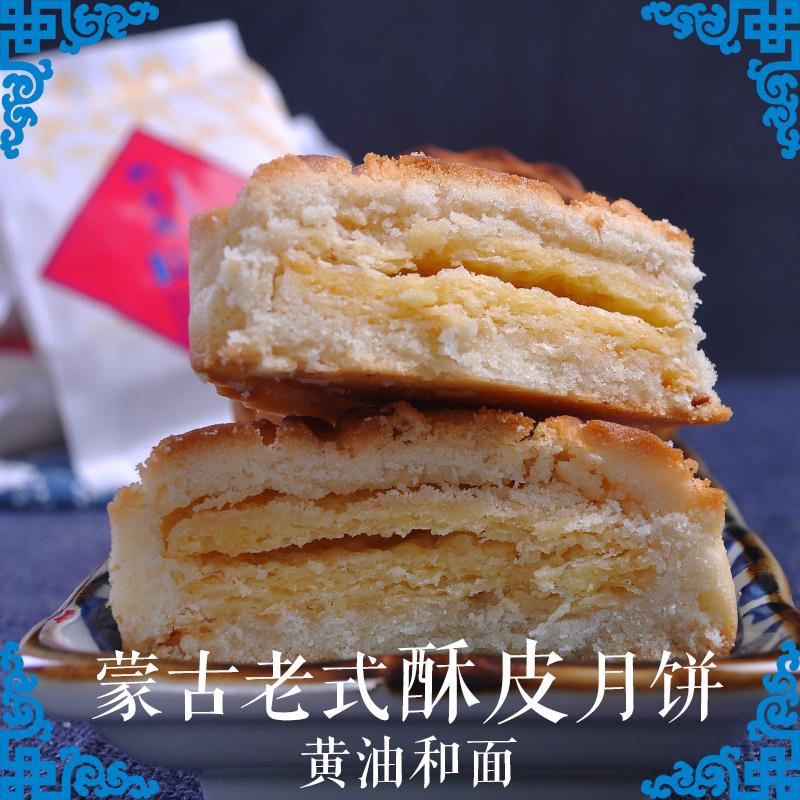 内蒙古月饼奶皮子奶豆腐特产酥皮传统老式手工中秋节送礼月饼礼盒
