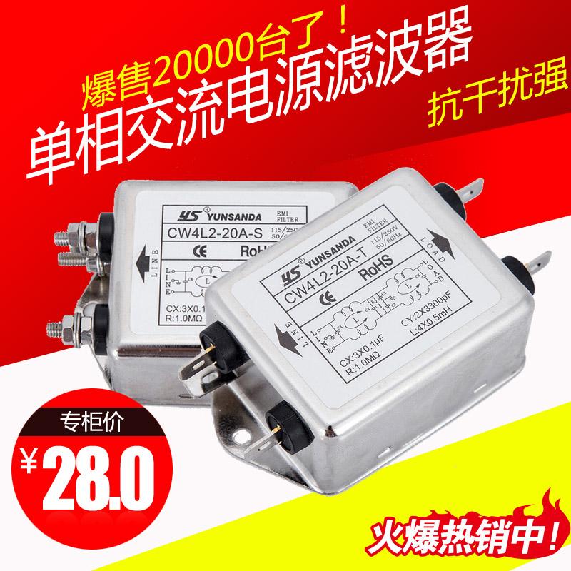 单相交流滤波器220V CW4L2-20A-S CW4L2-20A-T  CW4L2-10A-S(005)