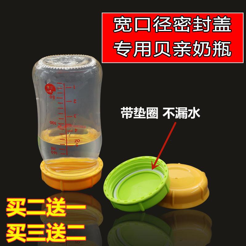 Крышки для бутылочек Артикул 553503533592
