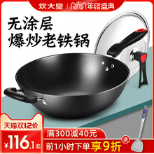 Cooking King's Iron Pot and Stir-frying Vegetable Pot General Cooker for Gas Cooker and Electromagnetic Furnace of Household Old Cast Iron Coated-free Stir-frying Pot