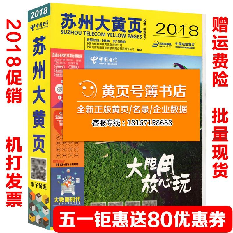 2018 специальное предложение 2018 сучжоу желтый страница 2018 год провинция цзянсу провинция сучжоу бизнес ревень страница имя запись связь телефон книга
