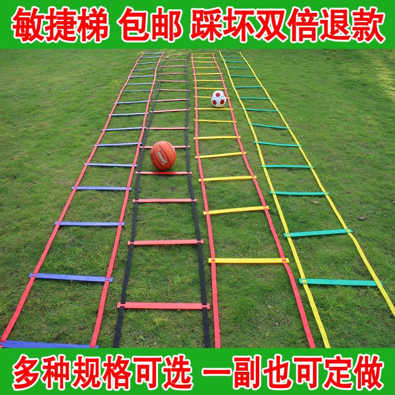 Баскетбол Tae kwon do тренировочное оборудование ловкость лестница футбол обучение оборудование веревка лестница шаг обучение лестница лестница прыжок решетка лестница