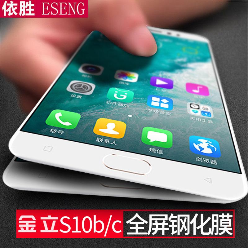 金立s10cl手机钢化膜全屏s11钢化膜10b软边曲面全覆盖非原装蓝光