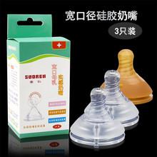 3只婴儿硅胶断奶神器宝宝仿真奶嘴母乳实感新生儿奶头超软宽口径