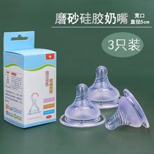 3只婴儿硅胶宝宝仿真标准口径奶嘴母乳实感新生儿奶头超软宽口径