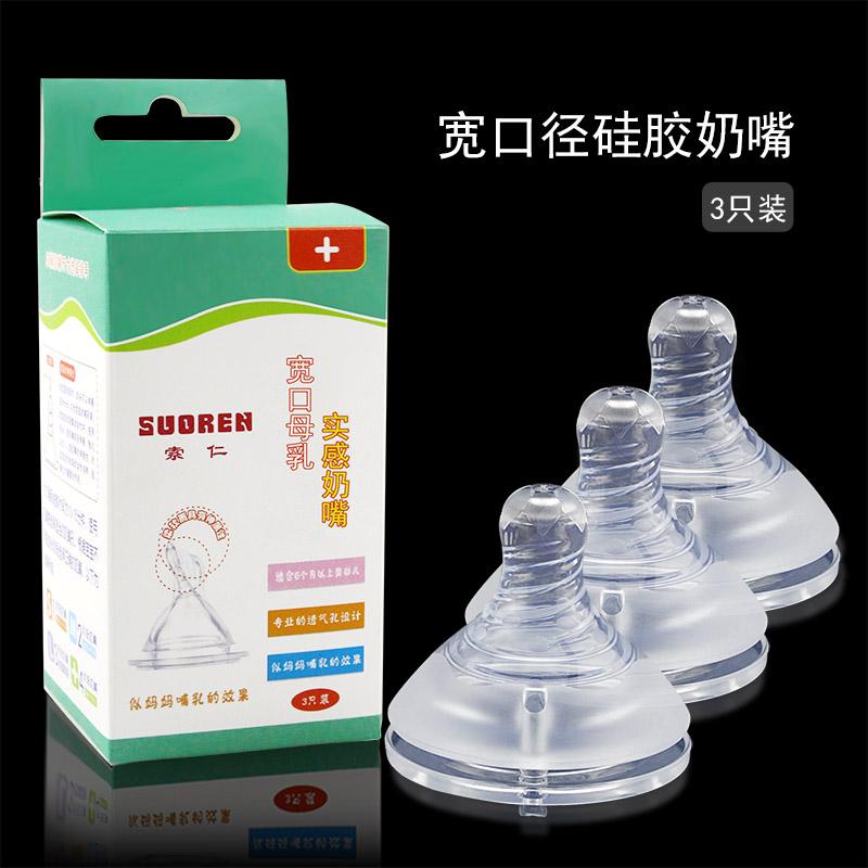 3只嬰兒硅膠斷奶神器寶寶仿真奶嘴母乳實感新生兒奶頭超軟寬口徑