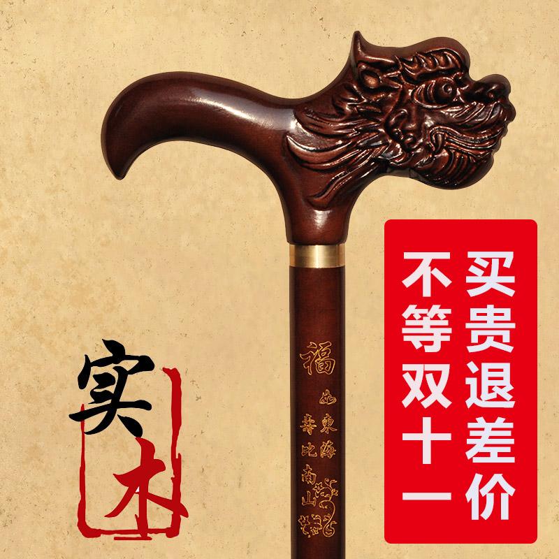 老年人实木拐杖吉祥龙头木质手杖木头拐棍祝寿刻字包邮老人用礼品