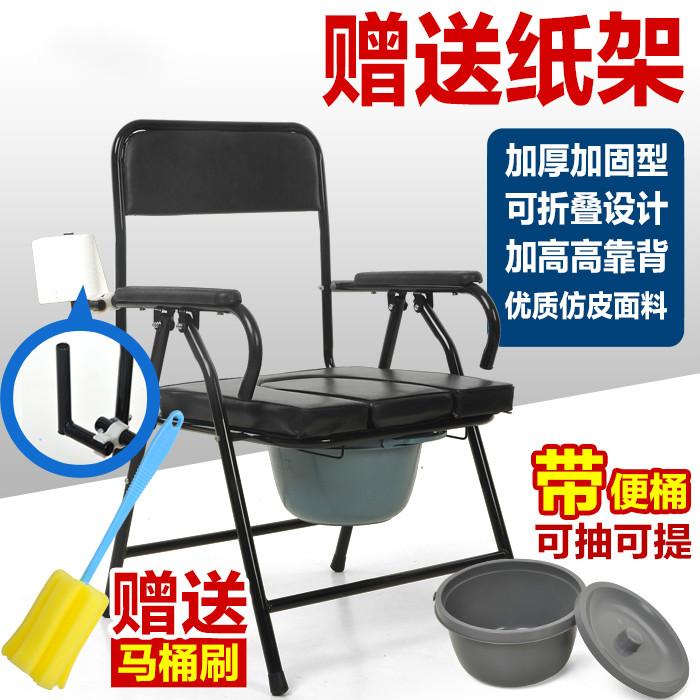 大华社加厚钢管老人坐便椅可折叠座便器 移动马桶老年座厕椅