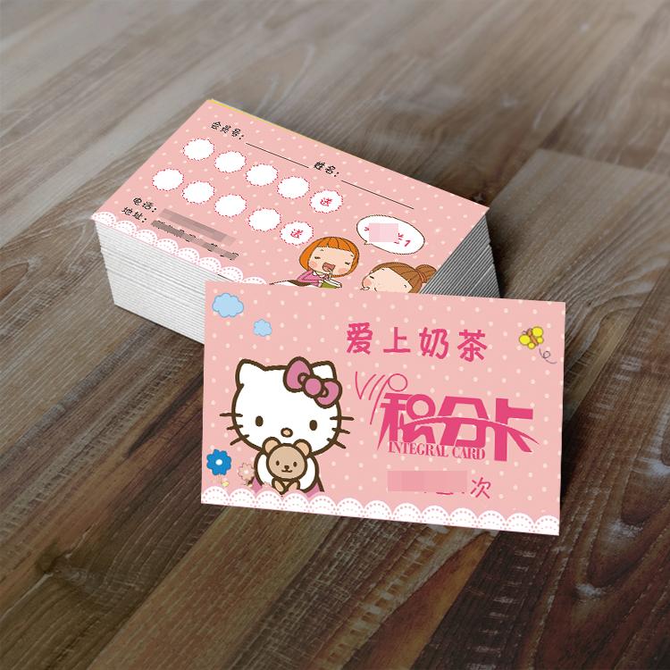 奶茶店积分卡次卡冷饮优惠券定制饮品果汁集杯卡集点卡包邮制作