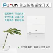 Purun普远智能无线遥控开关面板随意贴220V家用双控灯免布线电源