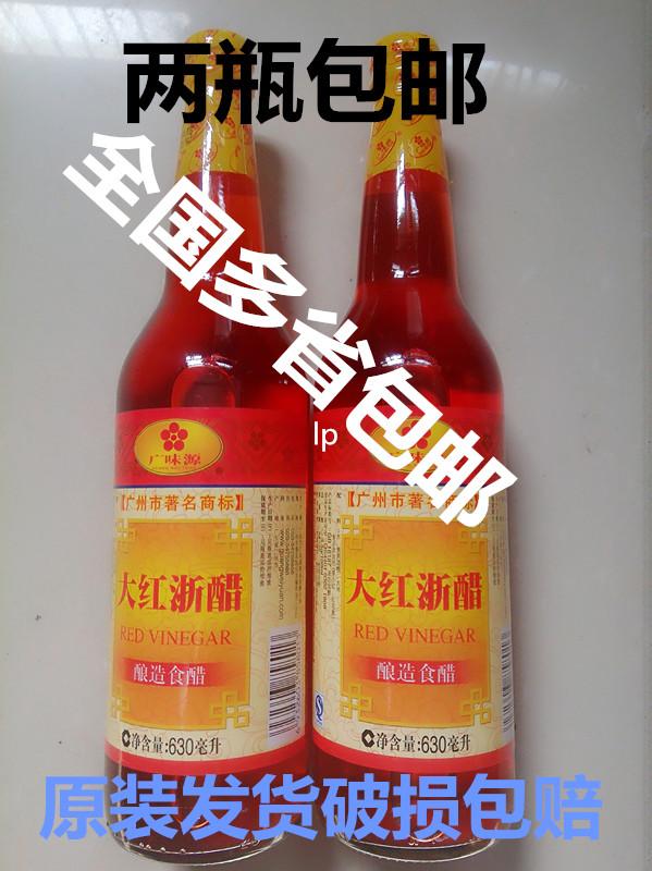 2瓶装包邮 广味源大红浙醋630ml红醋 寿司云吞水饺蟹虾醋 蘸料