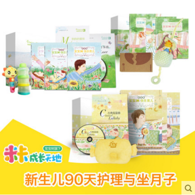 Mika baby tree happy parenting box 90 day care full solution set parenting encyclopedia package