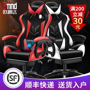 欧曼达电脑椅家用办公椅可躺升降游戏竞技椅午休座椅子转椅电竞椅