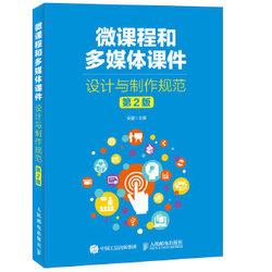 正版 微课程和多媒体课件设计与制作规范 第2版 吴疆 人民邮电出版社 书籍