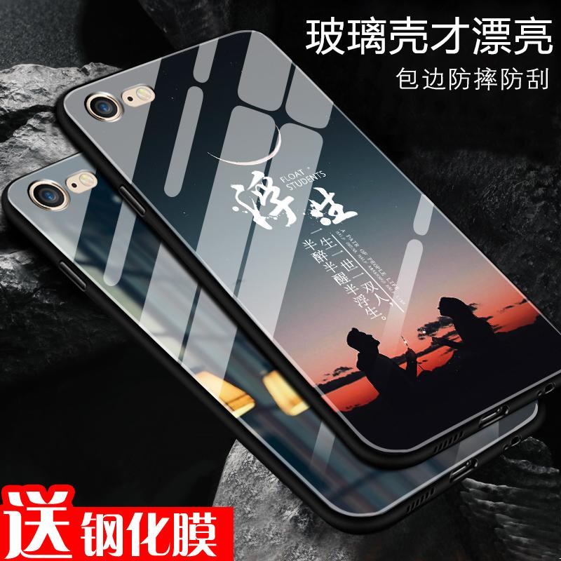 苹果6手机壳男6s手机套7/8/x/xs/xsmax保护5s玻璃iphone6s个性6p/7p/8p苹果plus/6sp六创意xr潮牌mas高档se新