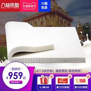 八益床垫 泰国进口乳胶5cm纯天然定制双人薄软垫 1.8m床官方正品
