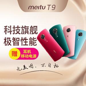 全新正品meitu /美图t9美颜手机