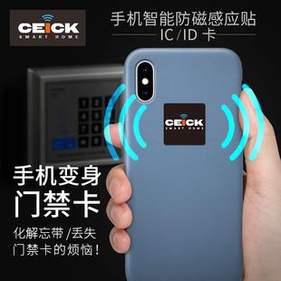 智能薄卡贴IDEMICM1手机防磁感应贴门禁系统小区单元门电子钥匙
