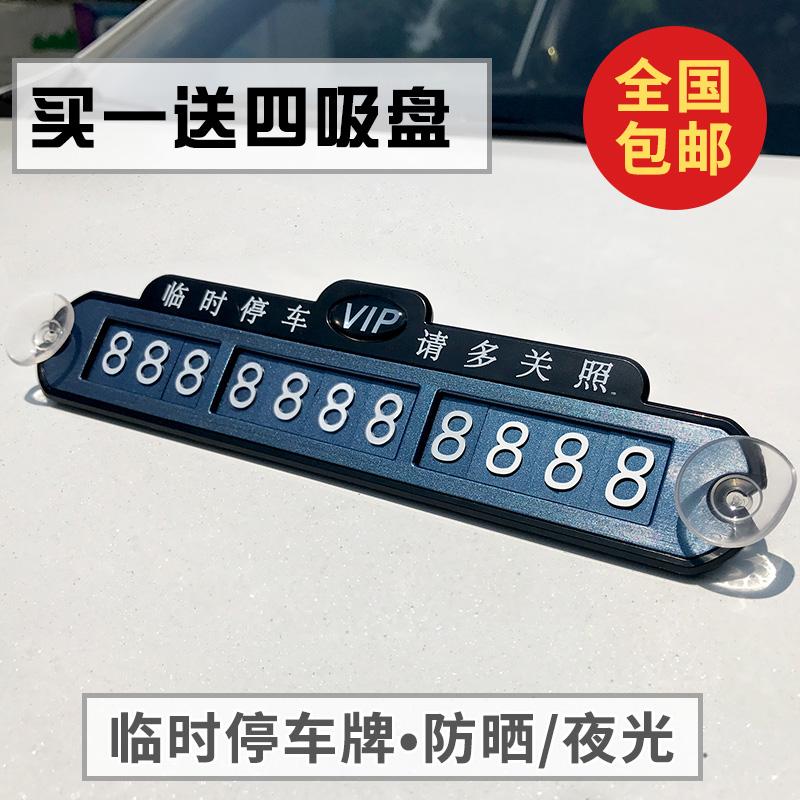 Лицо время парковка карты шаг автомобиль электрический слова количество сдвиг номерной знак типа чашки всасывания светящиеся наклейки творческий сдвиг автомобиль автомобиль статьи стоп опираться на
