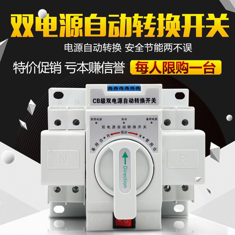 明纬双电源自动转换开关切换开关63A/2P/CB级/迷你型家用单相220V