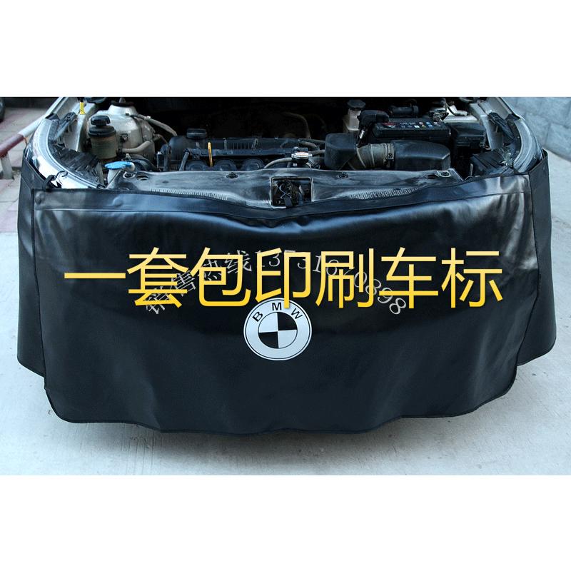 汽车维修叶子板防护垫水洗皮三件套修车保养翼子板车身保护布定做