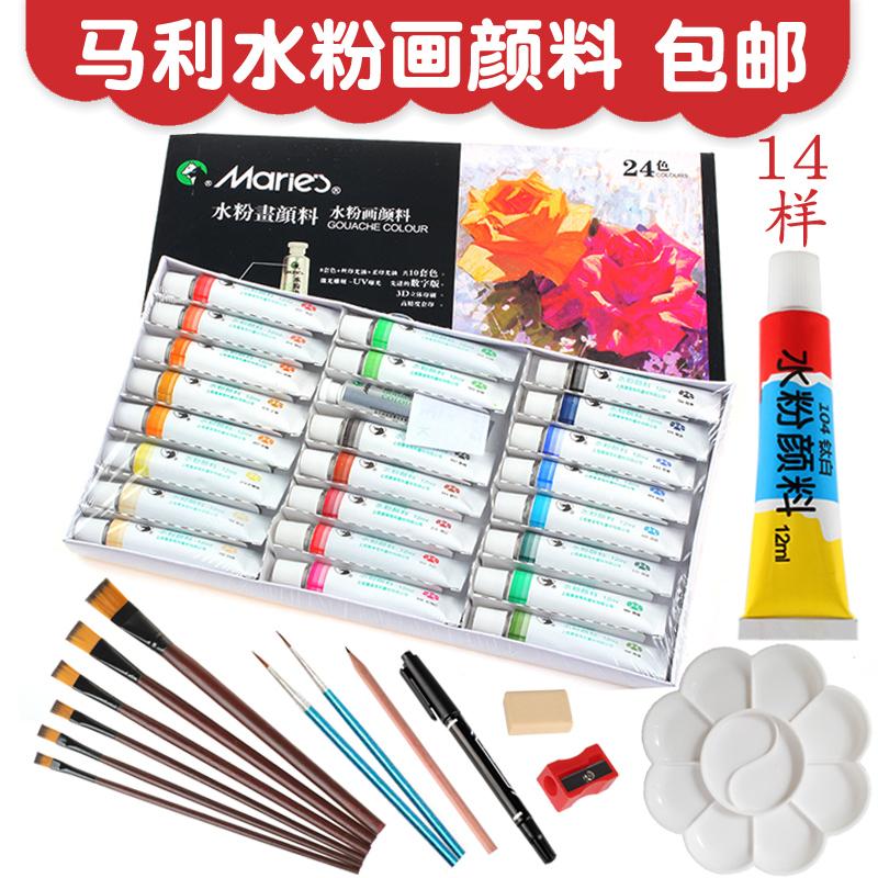 包邮马利水粉水彩画颜料 儿童手绘12 18 24 36色美术颜料笔纸套装